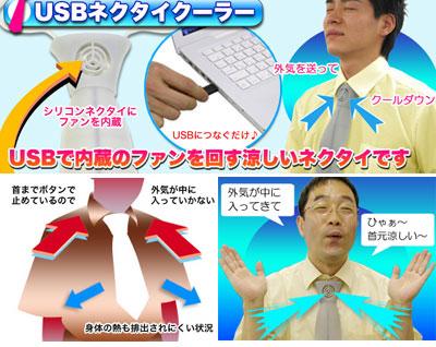 USB Necktie Cooler